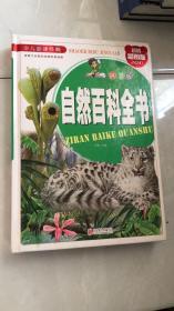 自然百科全书(拼音版 超值彩图版)/少儿必读经典