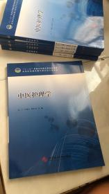中医护理学 无笔记  一版一印