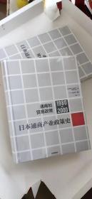 日本通商产业政策史(1980-2000):通商和贸易政策