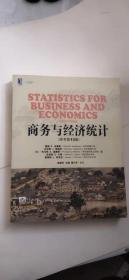 商务与经济统计(原书第13版)    2020年印