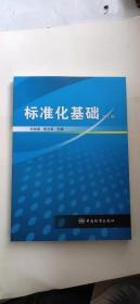 标准化基础(第2版)