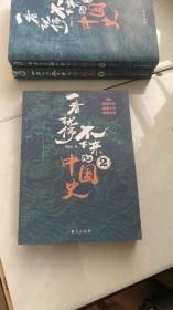 一看就停不下来的中国史2