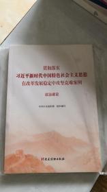 政治建设(贯彻落实习近平新时代中国特色社会主义思想在改革发展稳定中攻坚克难案例)