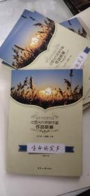 读品悟与文学名家对话中国当代获奖作家作品联展:生命的笑声