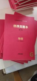 义务教育课程初中阶段知识记忆手册  人教版 便携背题本/第7版 物理(全一册通用)