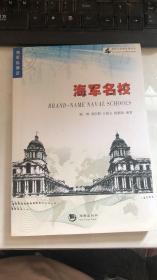 海洋与军事系列丛书·海军纵横谈:海军名校