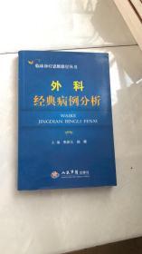 临床诊疗思维路径丛书:外科经典病例分析