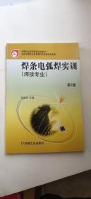 中等职业教育国家级规划教材:焊条电弧焊实训(第2版)(焊接专业)