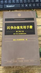 人民法院办案实用手册系列:民事办案实用手册(修订第3版)