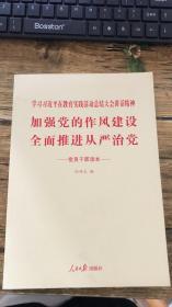 加强党的作风建设全面推进从严治党(党员干部读本)