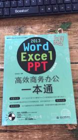 word/excel/ppt 2013高效商务办公一本通