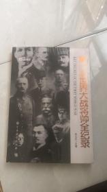 """""""一战百年""""系列丛书:第一次世界大战将帅全纪录"""