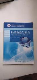 中等职业教育课程改革规划新教材:经济政治与社会