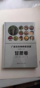广西农作物种质资源·甘蔗卷