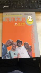 进阶式对外汉语系列教材·成功之路:起步篇2  库存书