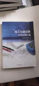 电工仪器仪表常用标准汇编