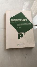 政府和社会资本合作(PPP)项目咨询国家及地方相关法律法规文件汇编(2016年发布版)