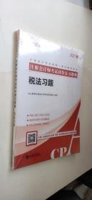 中公版·2014注册会计师考试同步复习题典:税法习题(新版)