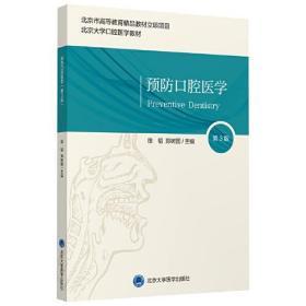 预防口腔医学 第3版