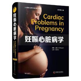 妊娠心脏病学(原书第4版)