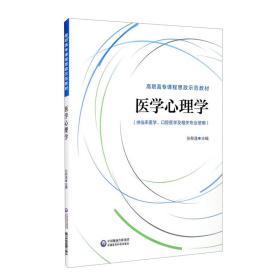 医学心理学(高职高专课程思政示范教材)