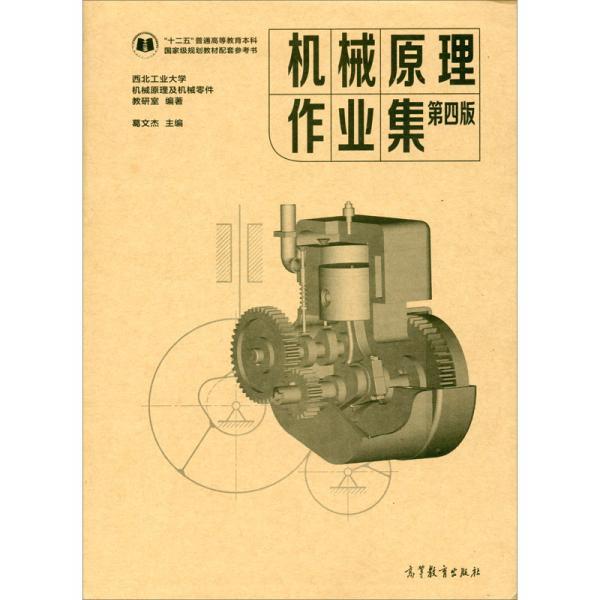 机械原理作业集第四版