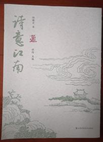 诗意江南   孙晓云书     主编及书法作者双签名