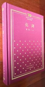 新中国70年70部长篇小说典藏:亮剑   都梁著   硬精装签名本