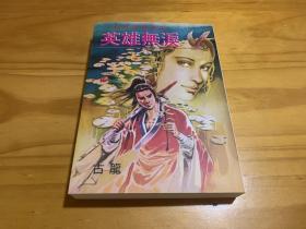 英雄无泪(武侠春秋)全一册
