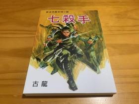 七杀手(武侠春秋)全一册