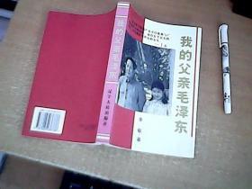 我的父亲毛泽东   品佳  【北4】
