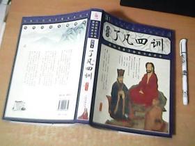 插图本:了凡四训   16开本 【室】