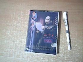 老磁带:巨人之声  毛泽东(1893--1993) 【珍藏版】  一盒2盘装    品佳  【室厨】