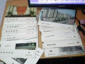 建筑设计资料:  包括 北京饭店  首都体育馆  外交人员公寓  北京西单商场.....24份不重复   具体见图   品佳  【南7】