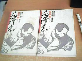 我的一生是在打仗中度过的 军事家毛泽东 (上下)全   见图见描述  【室】