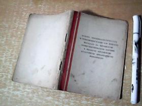 俄文原版书:64开本   应50--70年代出版 【室厨】