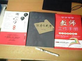 衡水中学解码 + 做幸福教师 + 教师工作手册  3册和售  品佳 【室】