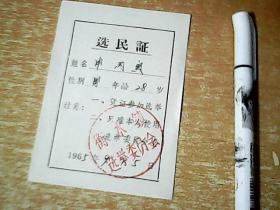 """1965年选民证一张  盖""""衡水镇选举委员会""""章    品佳  【室厨】"""
