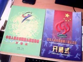 中华人民共和国第八,第九届运动会开幕式(画册)  2册和售   16开本  铜版彩印   品佳  【室】