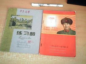 50--70年代练习本练习簿2本和售  封面时代特色浓郁  【室厨】