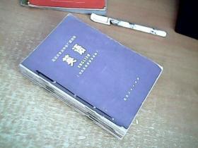 北京市业余外语广播讲座   英语(1.2.3.4.5.6.7.8.9)九册+书法及语音参考材料1本   共10本和售   装订在一起了  保存很好  【室厨】
