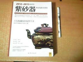 2012--2013最新版紫砂器拍卖投资大指南   品佳  【南7】