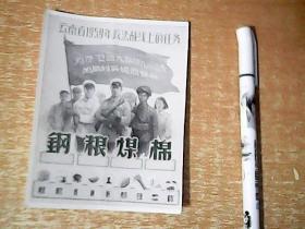老照片:云南省1959年政法战线上的任务   【室厨】