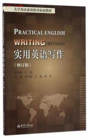 实用英语写作(修订版)