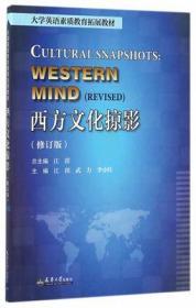 西方文化掠影(修订版)
