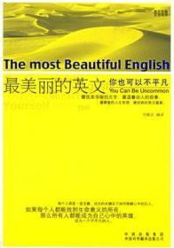 你也可以不平凡-最美丽的英文