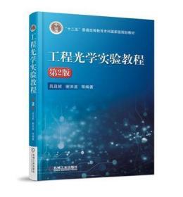 工程光学实验教程(第2版)