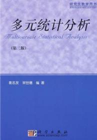 研究生教学用书:多元统计分析