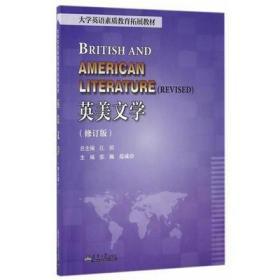 英美文学(修订版)