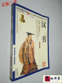 青花典藏:汉书(珍藏版)